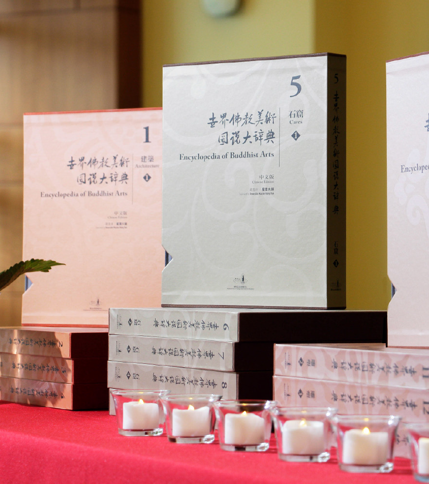 photograph of copies of the Encyclopedia of Buddhist Arts and the Fo Guang Dictionary of Buddhism-Revised Edition